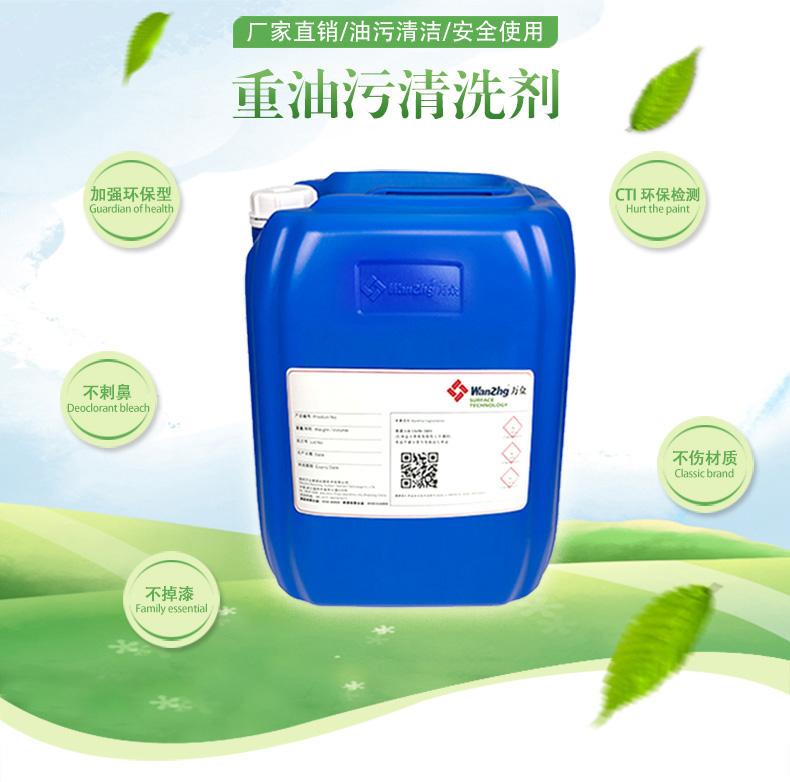 重油污清洗剂  碱性  WZ-108(图1)